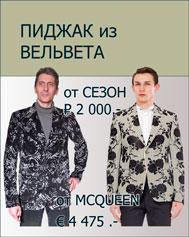 Мужской пиджак по мотивам Alexander McQueen