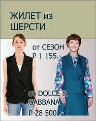 Жилет по мотивам Dolce & Gabbana