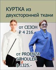 Куртка по мотивам Proenza Schouler