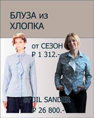 Офисная блуза от JIL SANDER