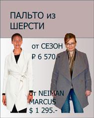 Пальто по мотивам Neiman Marcus