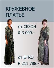Кружевное платье по мотивам Etro