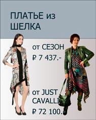 Платье от JUST CAVALLI