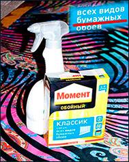 Придаём шёлку свойства стабильной ткани