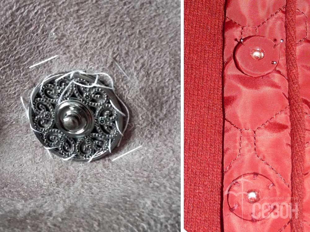 Кнопки к верхней одежде не пришивные