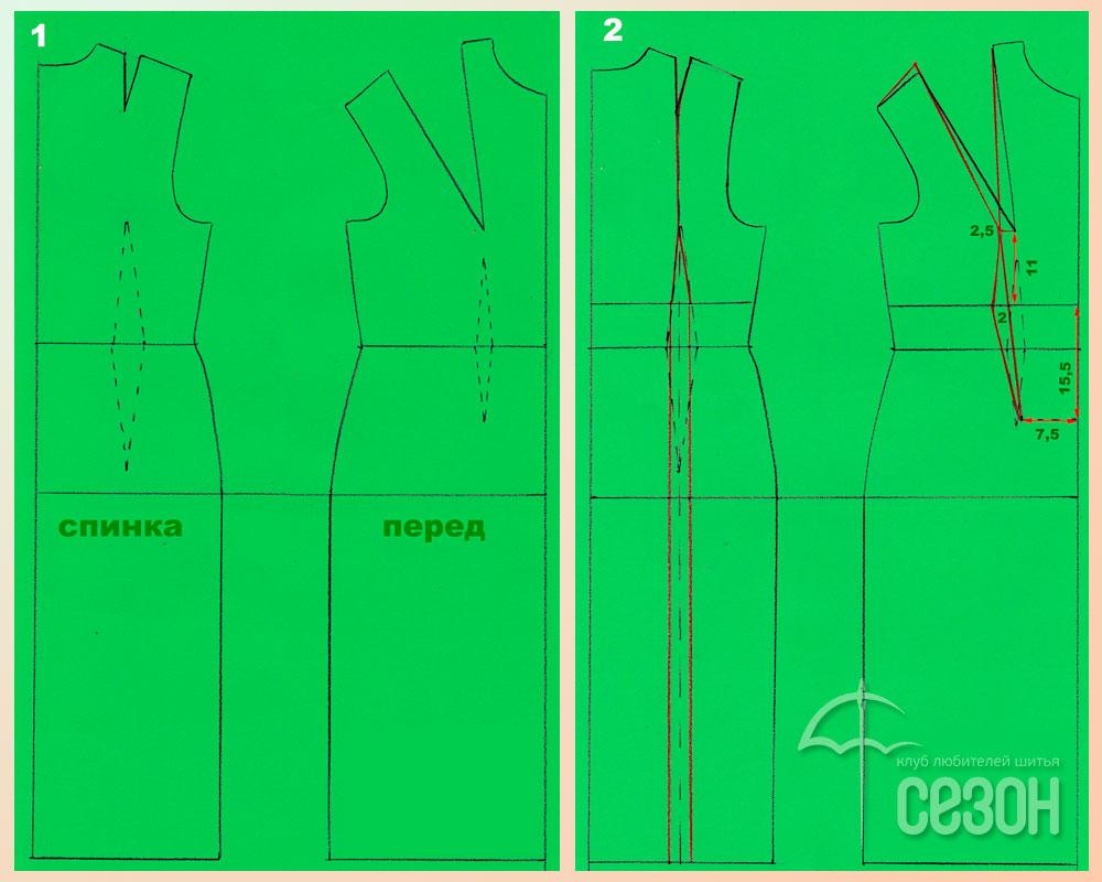построить выкройку платья со спущенным рукавом