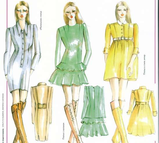 Эскизы по дизайну одежды.  Автор:Admin.